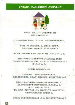 放射能検査aikopo098.jpg