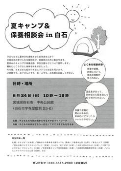 夏キャンプ&保養相談会in白石.jpg