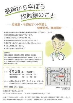 村田先生 講演会2012522.jpg