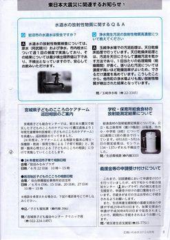 食品放射能広報144.jpg